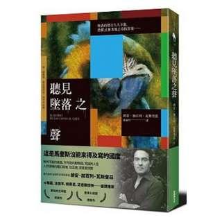 (省$24)<20171003 出版 8折訂購台版新書> 聽見墜落之聲, 原價 $123, 特價 $99