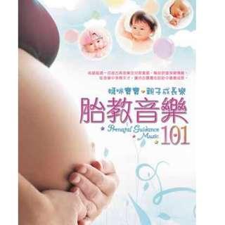 PRENATAL GUIDANCE MUSIC 101 胎教音樂101 5CD