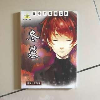 Chinese Novel w/ Colour Illustrations