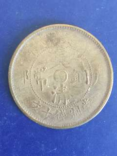 China copper coin 10 cash
