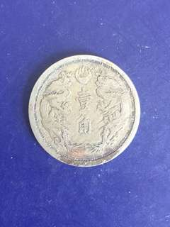 China Manchurian state coin 10 Cent