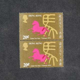 (MNH,原背膠) 香港1978年農曆生肖馬年貳角双连郵票--包郵