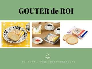 🚚 Gouter de ROI 日本法國麵包脆餅