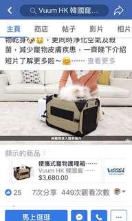 Vuum便攜式寵物護理箱