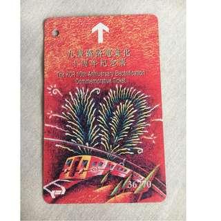 九廣鐵路電氣化十周年紀念票 絕版收藏車票