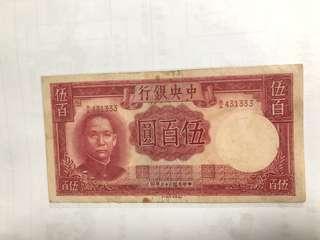 中央銀行 5百元 豹子號 中華民國三十三年