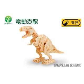 "Robotime 益智動感  (""聲控"" 霸王龍) 恐龍積木模型"
