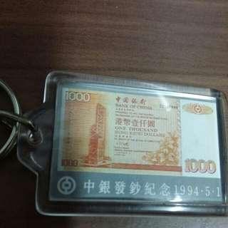 1994年中銀發鈔紀念匙扣