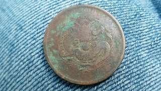 包真中国湖北省造當十龙币