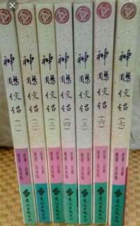 金庸小說📚神鵰俠侶(漫畫版)