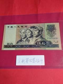 90第四版人民幣中國人民銀行伍拾圓號:Fㄒ05256591