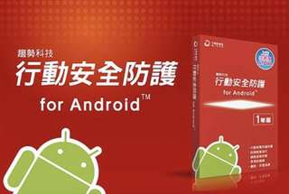 Trend micro 趨勢科技行動安全防護 for Android