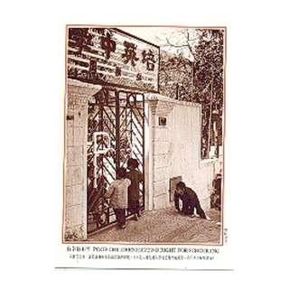 HK-KID1960-2-香港明信片-昔日香港兒童寫照-有幸有不幸