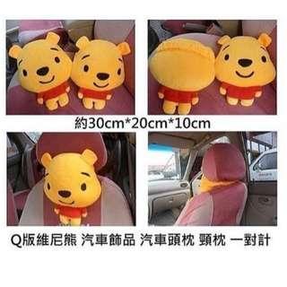 [預訂貨] 小熊維尼 POOH 汽車用品 頭枕 車枕 抱枕