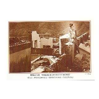 HK-KID1962-1-香港明信片-昔日香港兒童寫照-何處是吾家?