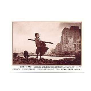 HK-KID1962-2-香港明信片-昔日香港兒童寫照-努力吧!小姑娘