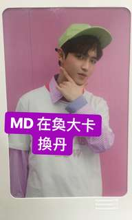 Wanna one MD 大卡