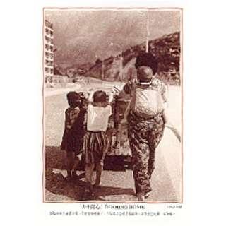 HK-KID1963-1-香港明信片-昔日香港兒童寫照-大小同心