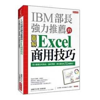 (省$20)<20171003 出版 8折訂購台版新書> IBM部長強力推薦的Excel商用技巧:用大數據分析商品、達成預算、美化報告的70個絕招!, 原價 $100 特價$80