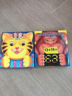 數學寶盒2盒