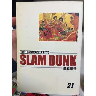 Slam Dunk 21 by Takehiko Inoue