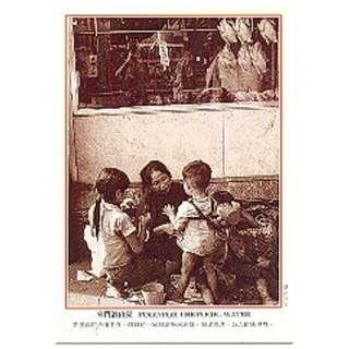 HK-KID1968-1-香港明信片-昔日香港兒童寫照-朱門酒肉臭