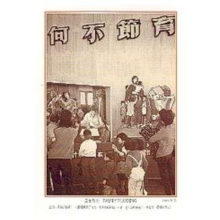 HK-KID1968-2-香港明信片-昔日香港兒童寫照-還須努力