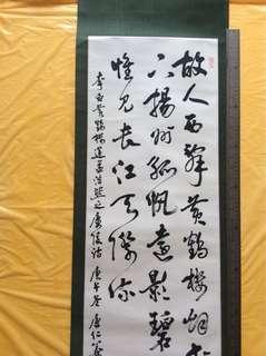 书法家唐仁义 Chinese calligraphy
