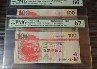 滙豐$100 補版 細號 70號 1對 ZZ +ZY PMG 66 + 67 EPQ 超難先撞到一對。