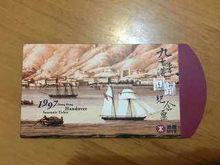 MTR 地鐵/港鐵 九七回歸 紀念票 值得收藏