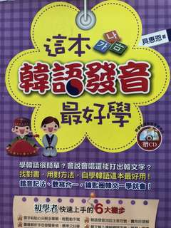 Korea Hangul study Fast n Easy guide book