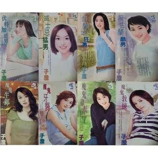 Preloved Chinese Romance Books Novels 子澄 寻梦园/花样言情文艺小说