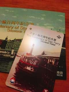 MTR 天星小輪 百週年紀念車票 收藏一流