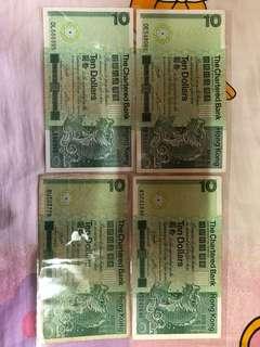 1981年香港渣打銀行10元紙幣(4張)