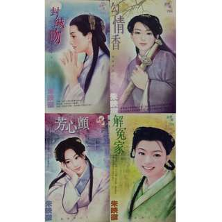 Preloved Chinese Romance Books Novels 朱映徽 寻梦园/花样言情文艺小说