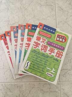 Chinese vocabulary handbook