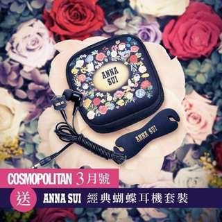 Cosmopolitan 3月份 Anna Sui 經典 蝴蝶 耳機 套裝 (不連雜誌) earphone headphone magazine