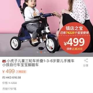 兒童三輪腳踏車