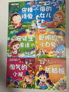 Chinese Story Books 18 thin books