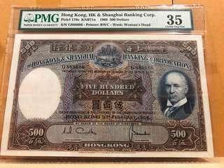 Hong Kong 179e 500 Dollars 1968 PMG 35