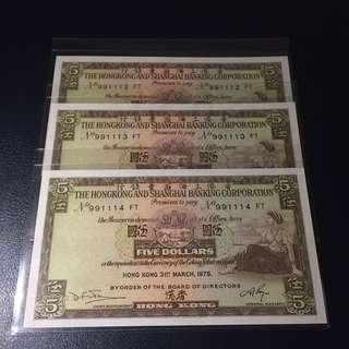 孖九三條一豹子號 1975年三張匯豐銀行$5 直板UNC有微黃 $65一張三張共售195  包平郵