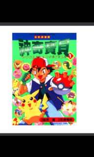 Pokemon comic book series
