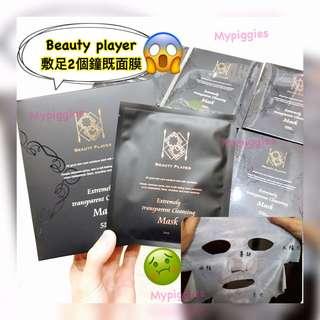 台灣Beauty player 微米淨膚清潔面膜🌬 皮膚大掃除 毛孔吸塵器😱