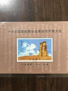 1994 China 3 Yuan 中国邮政 三元