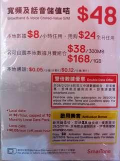 $25 一張Smartone 儲值咭(28張)