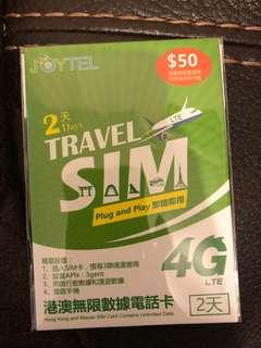港澳無限數據電話咭2日