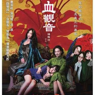 [我要租碟] [DVD] 第54屆金馬獎最多提名 -- 血觀音 (The Bold, the Corrupt, and the Beautiful)