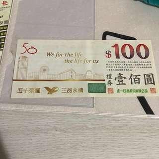 7-11 100元商品兌換卷/禮卷