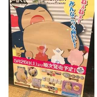 Pokemon Ichiban Kuji Nene Minna Kocchimuite!