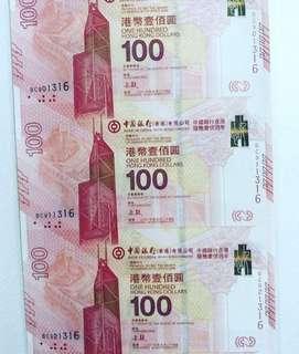 中銀紀念鈔2017 三連張